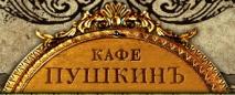 Кафе Пушкинъ отзывы