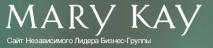 Компания Mary Kay отзывы