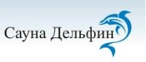 Сауна Дельфин Отзывы