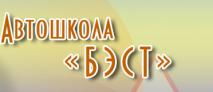Автошкола БЭСТ Отзывы