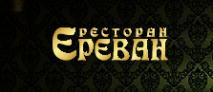 Ресторан  Ереван Отзывы