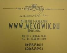 Интернет-магазин Www.mexowik.ru отзывы