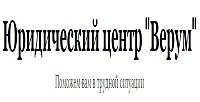 Юридический центр «VERUM» отзывы